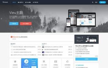 wordpress主题:Vieu主题V4.5破解无授权无限制版下载