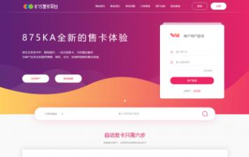 知宇企业发卡PHP系统源码 带商户平台 UI大气专业 PC+WAP模板