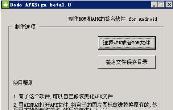 ROM和APK的签名制作软件【dodo apksign beta1.0】