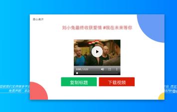 免费去水印网站源码免API静态版 支持多个视频平台