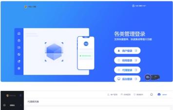 2020云码付多合一自动码商系统【支付版】