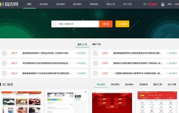 php语言仿码农网网站源码程序资源营销式平台源码