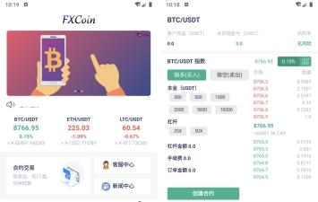 新品FXcoin交易所带杠杆合约控盘分销 fastadmin框架二开