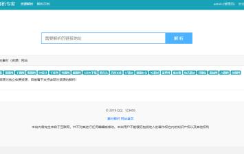 素材网站解析PHP源码 支持21个网站解析可搭建运营