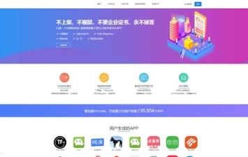 App免签分发平台源码-在线网页打包封装app源码 已修复接口