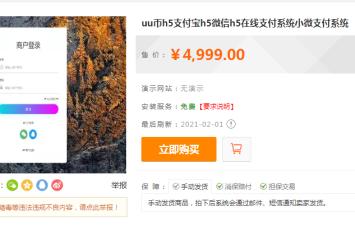 价值4999的码支付商业版 完美修复可运营