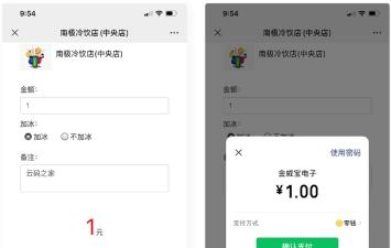 商家收银台/微信支付扫码付款/微信支付收银台/php源码