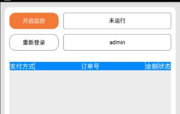 【免签支付】Dai第四方支付个人二维码免签约即时到账多商户支付系统