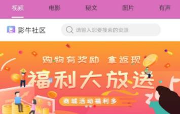 影牛社区短视频app源码 双端源码+PHP后台