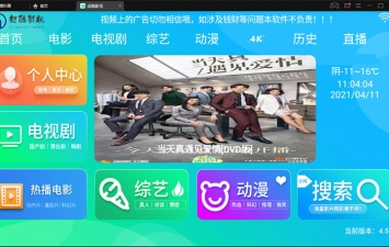 E4A影视APP源码电视盒子酷点TV版4.5 后端对接苹果cms