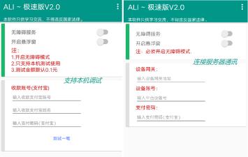 2021代付系统源码 支付宝代付 API代付源码下载