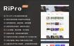 最新日主题RiPro v8.8 无限制版 免扩展 修复缓存器功能+下载美化插件