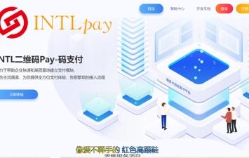 INTL码支付系统源码修复不出码-个人支付免签约支付,个人支付宝即时到账接口