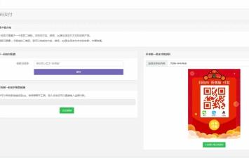 二开版彩虹易支付全开源10套模板带风控实名系统源码