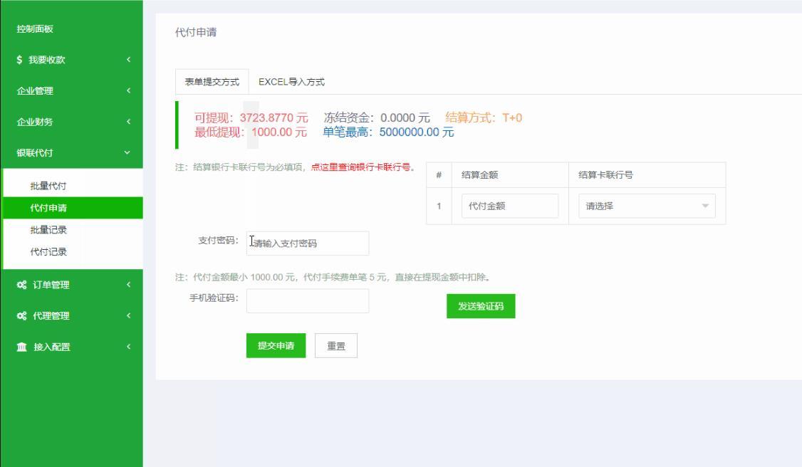 【完美运营】智能收银台聚合支付系统源码+支付系统价值8000元可用无bug+代付系统