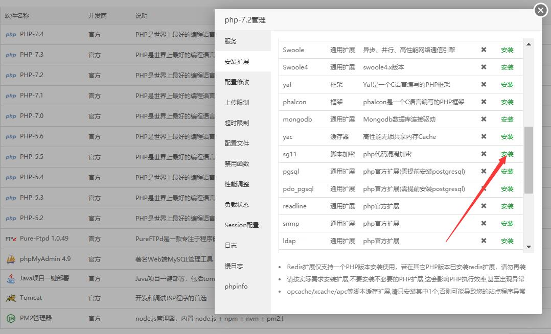 关于微擎安装模块后,打开空白页的处理方法
