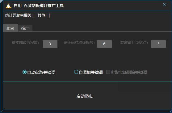 开源! 全自动百度推广引流 UA伪装 百度搜索协yi 访客来源伪装