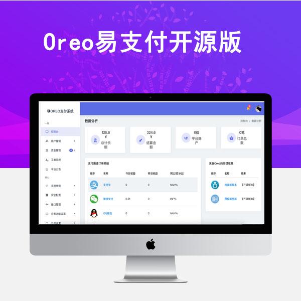 首发可运营Oreo易支付开源版