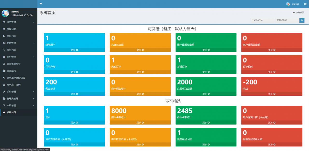 最新更新盛大大财神多功能完美运营微信+支付宝+银行卡+云闪付+抢单系统跑分系统源码+完整数据