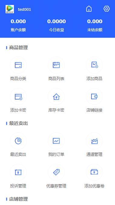 【PHP自动发卡】企业商户运营版发卡平台源码 带WAP手机端+多种主题