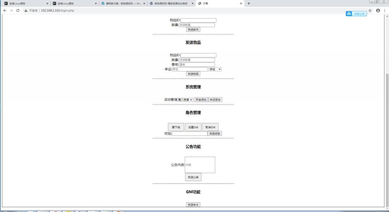 天尊商业修复版一键启动服务端+GM在线后台+视频教程